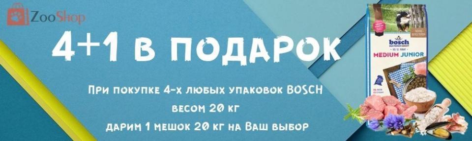 Акция 4+1 Bosch