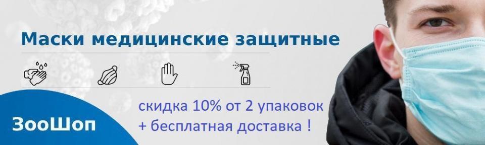 Маски медицинские защитные скидка -10%