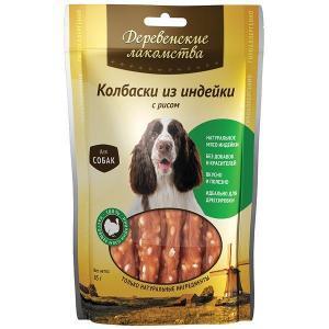 Колбаски из индейки с рисом лакомство для собак