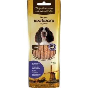 Мясные колбаски из утки лакомство для собак